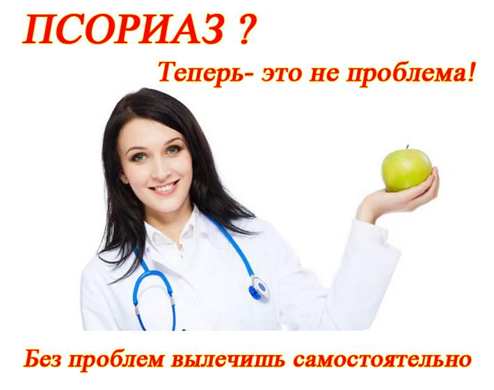Вакцина от псориаза найдена. Авторизация